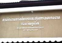 Phuket Provincial Labour Protection and Welfare
