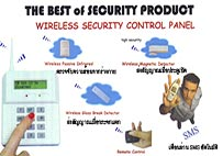 The best of security product, wireless security control panel